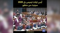Army Act Tarmimi bill 2020 Senate say manzoor