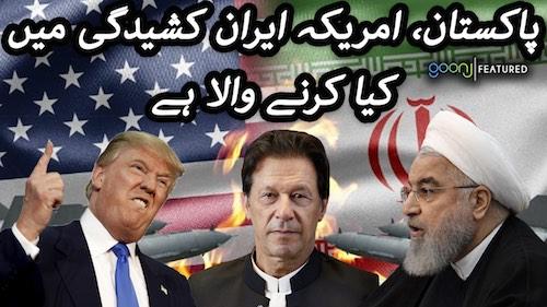 Pakistan, America Iran kasheedgi mein kya karne wala hai?