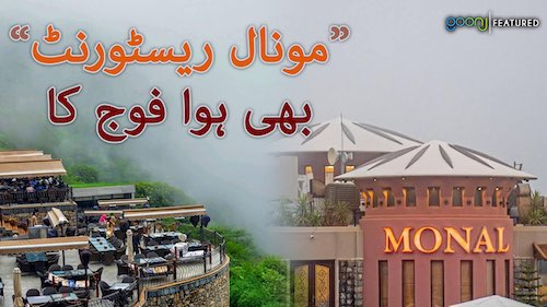 Monal Restaurant bhi hua Fouj ka