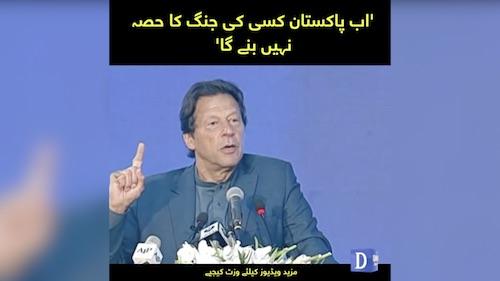 Ab Pakistan kisi ki jang ka hissa nahi banay ga, Wazeer e Azam Imran Khan