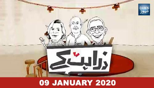 Zara Hat Kay - 09 January, 2020