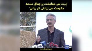 Bht se muamlat per wafaq Sindh hakumat se ziyadti kar raha ha, Waseem Akhter