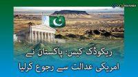 Reko dik case: Pakistan ny American Adalat sy rujoo kr lia