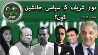 Nawaz Sharif Ka siasi janasheen kon?