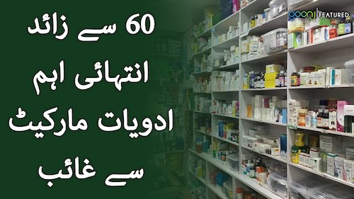 60 say zaid intehai ahm adwiyat market sy ghaib