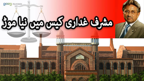 Pervez Musharraf Ghadari case mein naya mor