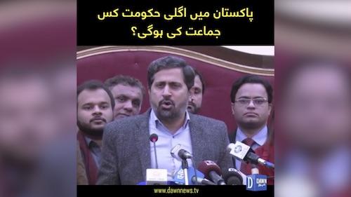Pakistan mai agli hukumat kis jamat ki hogi? Fayyaz ul Hassan Chohan