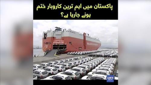 Pakistan mein aham tareen karobar khatam hone jaraha hai ?