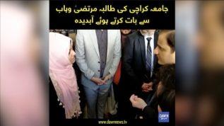 Jamia Karachi ki talba Murtaza Wahab say bat karty hoy abdeda