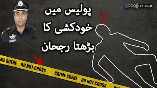 Police mein Khud-Kushi ka bharta rujhan