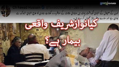 kya Nawaz Sharif waqai bemar hain?
