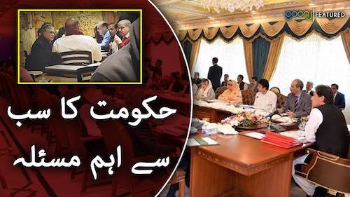 PTI Hakumat ka sab say aham masla
