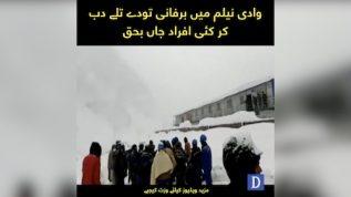 Wadi e Neelum mai barfani today talay dab kar kai afrad janbahaq