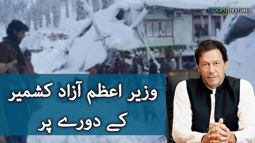 Wazir e Azam Azaad Kashmir k dauray per