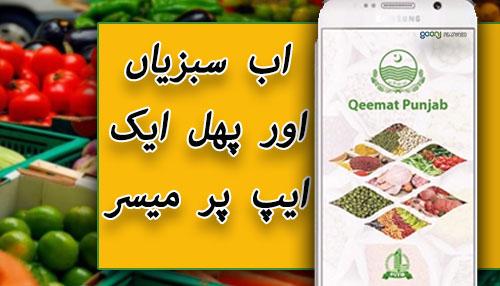 Ab sabziyan aur phal ek app per muasir