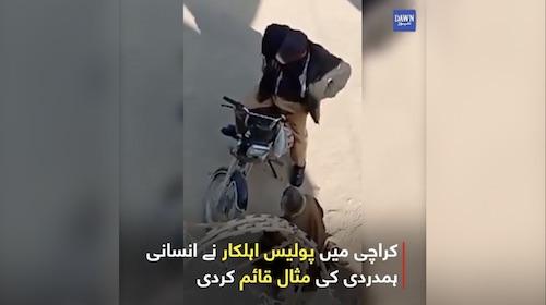 Karachi mai Police Ahelkar nay insani hamdardi ki misaal qaim kardi