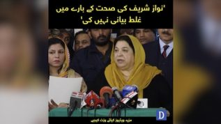 'Nawaz Sharif ki sehat kay baray mai ghalat bayani nahi ki' Yasmeen Rashid