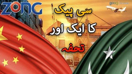 CPEC ka ek aur tohfa