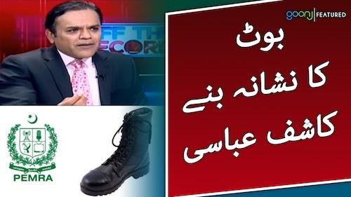 Boot ka nishana banay Kashif Abbasi