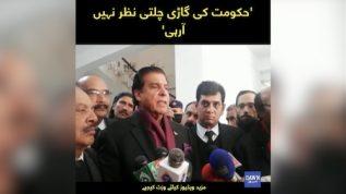 'Hukumat ki Gaari chalti nazar nahi arhi' Raja Pervaiz Ashraf