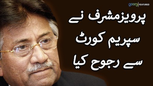 Pervez Musharraf nay Supreme Court say rujuu kia