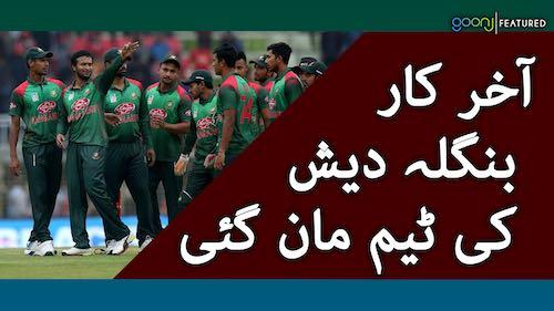 Akhirkar Bangladesh ki team man gai