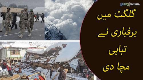 Gilgit Baltistan mein baraf-bari nay tabahi macha di