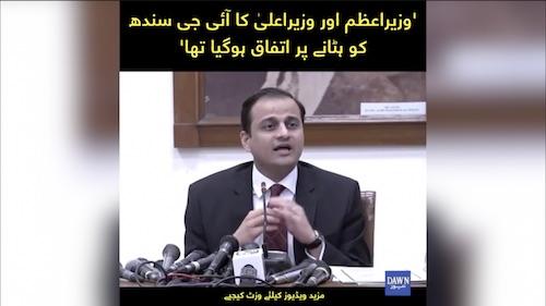 'PM Imran Khan or CM Sindh ka IG Sindh ko hatany per ittifaq hogya tha' Murtaza Wahab