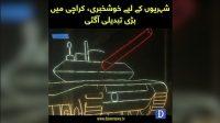 Karachi mein bari tabdeeli agai