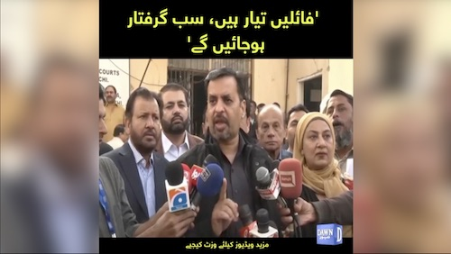 Files tayar hein, sub giriftar ho jaein gay: Mustafa Kamal