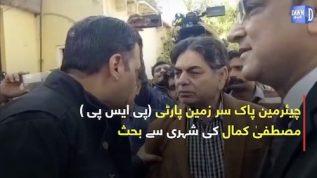 Chairman PSP Mustafa Kamal ki shehri se behas