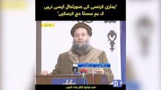 'Hamari currency ki soorat e haal aesi nahi khe hum sasta Hajj kar saken' Noor-ul-Haq Qadri