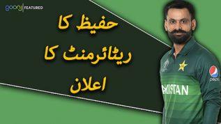 Hafeez ka retirement ka ailaan