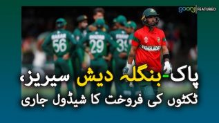 Pak-Bangladesh Series, Ticketon ka Schedule jari