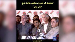 Sindh kay shehri ilaqay halat e nazah mein hain, Khaild Maqbool Siddiqui