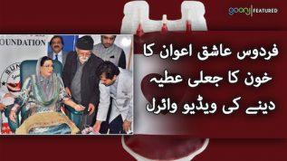 Fake blood donation by Minister Dr Firdous Ashiq Awan