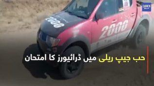 Hub Jeep rally mein drivers ka emtehan