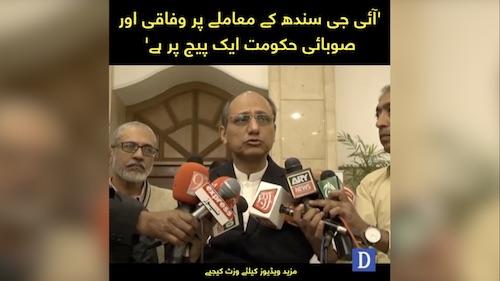 'IG Sindh kay moamly per wafaqi aur sobai hukumat aik page per hai' Saeed Ghani