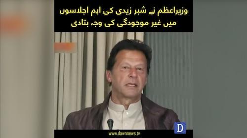 PM Imran Khan nay Shabbar Zaidi ki ahem ijlason mai ghair mojudgi ki waja btadi