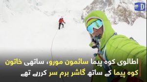 Gilgit Baltistan mai koh-e-pema Simone Moro khai mai gir gay