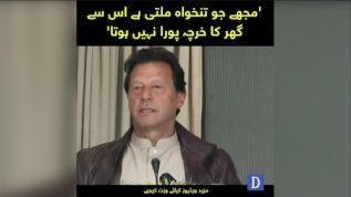 Wazeer-e-Azam Imran Khan kitni tankhwa lete hain?