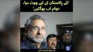 Naya saal shuro hoty hi aatay ki qeemat mein bhi izafa hogia: Shahid Khaqan Abbasi