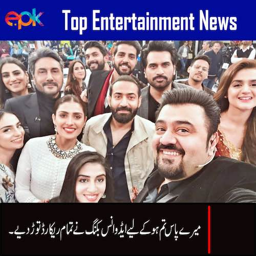 Meray Paas Tum Ho's Sunday shows are open now for the audience