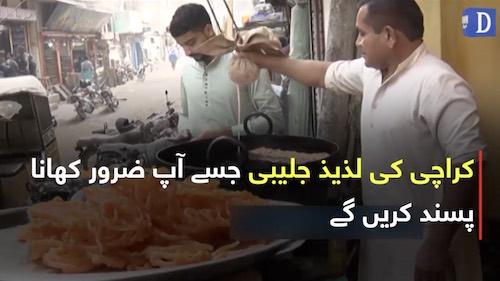 Karachi ki lazeez Jaleebi