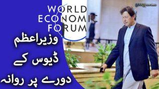 Wazir e Azam Davos k dauray per rawana