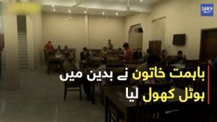 Bahimmat Khatoom nay Badeem mai Hotel Khol liya