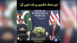 Hum masla Kashmir per baat karn gey' Donald Trump