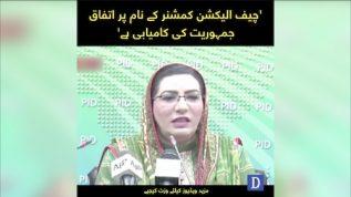 'Chief Election Commissioner kay naam per ittifaq jamhoriat ki kamyabi hai' Firdous