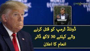 Donald Trump ko qatal karnay walay kayliey 30 lakh dollar inaam ka ailan