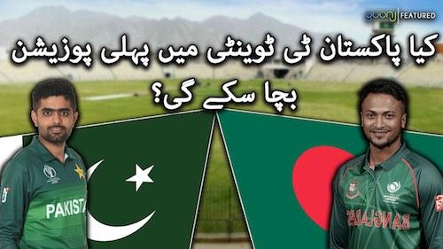 kya Pakistan T20 main pehli position bacha sakay gi?